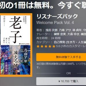 【Amazonは神】Audible Welcome Pack4冊セット10,700円が無料!【小説を買え】