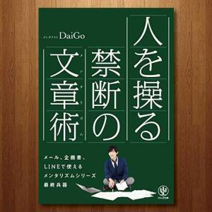 読んだ人を行動させる文章の書き方とは?『人を操る禁断の文章術』