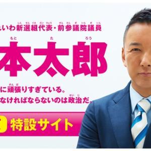 【2020東京都知事選】山本太郎(れいわ新選組)の公約まとめ