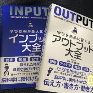 【インプット大全】と【アウトプット大全】どっちから読めばいいの?