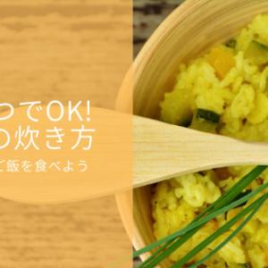 【鍋1つでOK/炊飯器がない時】旅先でのお米の炊き方