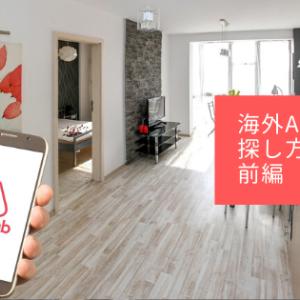 【海外Airbnb初心者向け探し方】1年の大半を過ごしてわかったコツ・利点とか 前編