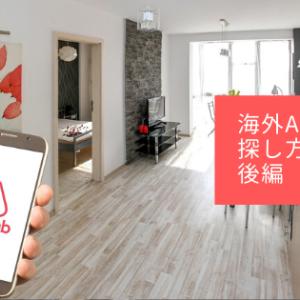 【海外Airbnb初心者向け探し方】1年の大半を過ごしてわかったコツ・利点とか 後編