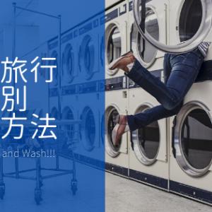 【長期の海外旅行】状況別おすすめ洗濯方法の紹介