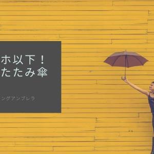 【重さ半分以下!】旅行/出張におすすめ。軽量で頑丈な折りたたみ傘 モンベルU.L.トレッキングアンブレラ