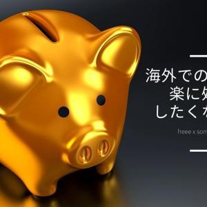 ついに判明。海外での経費の処理は freee x ソニー銀行 が最適解