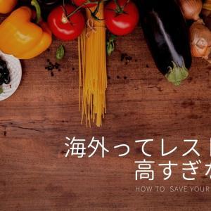 なんとヨーロッパでの外食は日本の2倍。海外で食費を安く抑えるには?