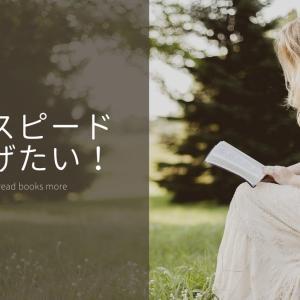 積ん読してる?本を読むのが遅い人に送る、無理なく読書スピードを上げる方法