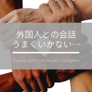 なぜ外国人とのコミュニケーションがうまくいかないのか?異文化理解のコツとは?