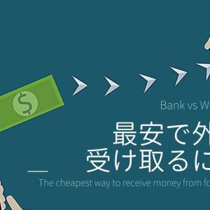なんと数百円。海外送金の受け取りで手数料を一番安くする方法は?