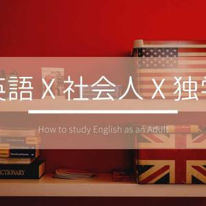 英語赤点から社会人で翻訳者に。今までにやった勉強方法のご紹介