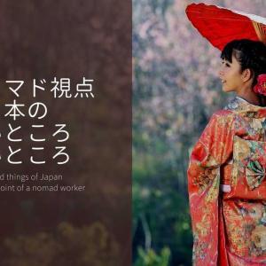 30カ国を訪れてわかった、日本の良いところ・悪いところとは?