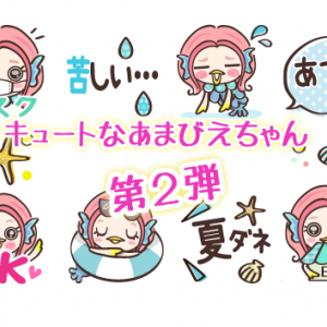 LINE絵文字キュートなアマビエちゃん第2弾!夏もアマビエちゃんを作りました~♪