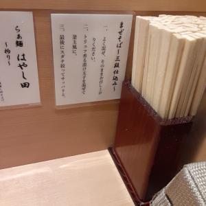 ぶらグルメ…ぶらーメン編