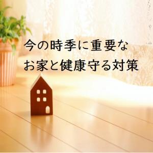 今の時季に重要なお家と健康を守る対策
