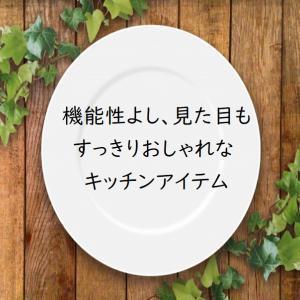 機能性よし、見た目もすっきりオシャレなキッチンアイテム