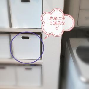 洗濯スペースのおすすめの収納