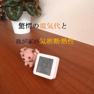 驚愕の電気代と我が家の機密断熱性能