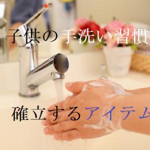 子供の手洗い習慣が確立するアイテム