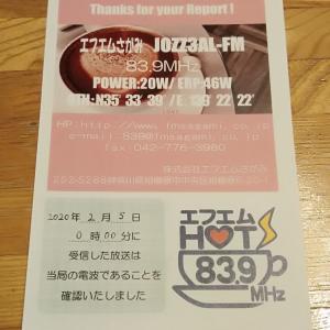 FM HOT 839 (エフエムさがみ)