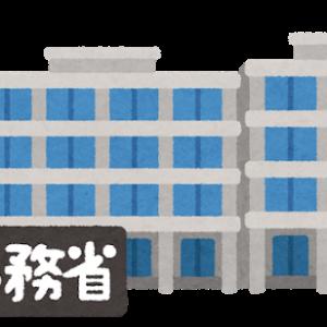 海外の反応| 日本の外交青書の一歩踏み込んだ表現に海外から「良いね」の声