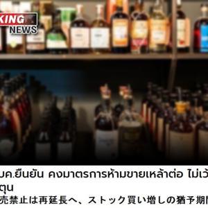 お酒の販売禁止は5月末まで再延長!