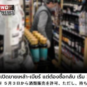 タイのブーズ業界、剛腕で政府を土壇場で動かす