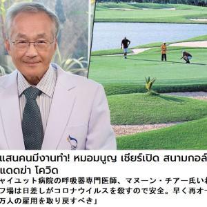 ゴルフをやって10万人の雇用を取り戻せ!
