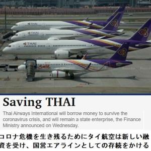 タイ航空を救え?