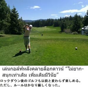 コロナ後の新ゴルフプレイルール(その1)