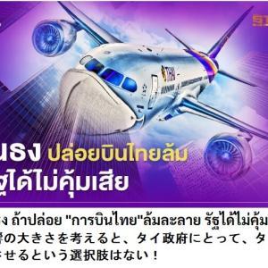 誰がタイ航空をこんなにした?(その2)