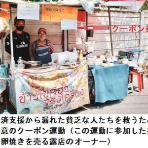タイで広がる「善意のクーポン券」