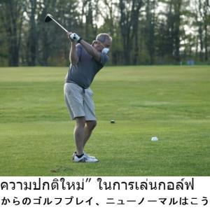 タイのゴルフ、これからのニューノーマル!