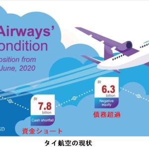 タイ航空の再建はまだ道半ば(その2)