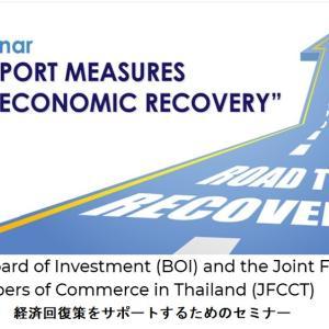 タイのGDP収縮は世界でワースト3(その2)