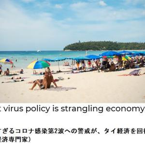 政治的混乱でタイ経済はまたも悪循環に突入?