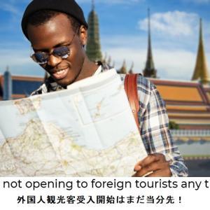 外国人観光客が入国できるのはまだまだ遠い先?(その1)