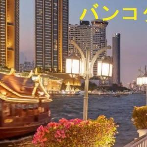 背景画で見るバンコクの大変化