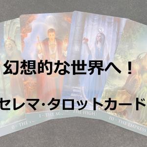 「真の意志」を問う幻想的な【セレマ・タロットカード】