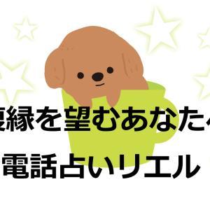 復縁願うインスピレーションタロット【電話占いリエル】澪先生