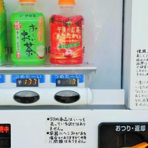 【アーカイブス】不可思議な自販機