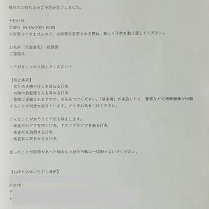 コロナ迎撃・最前線 (補足編)