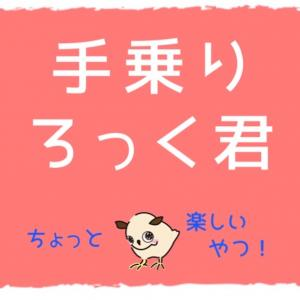34歩め!しのびよるフクロウ🦉