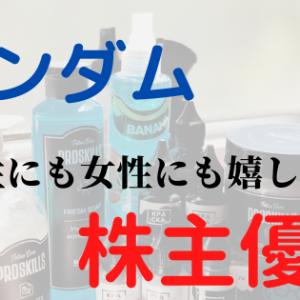 【株主優待】夫婦・カップルで楽しめるマンダム優待!