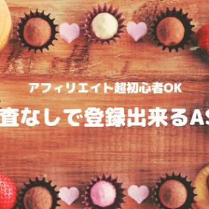 【アフィリエイト初心者】審査なしASP3選