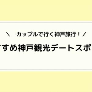 【神戸観光】カップルで行くおすすめデートスポット