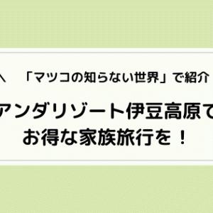 「マツコの知らない世界」で紹介された アンダリゾート伊豆高原でお得な家族旅行をしよう!