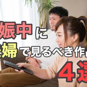 【厳選】妊娠中に夫婦で楽しむ!作品4選【漫画・ドラマ・Youtube】