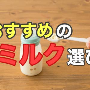 【徹底比較】人気おすすめの粉ミルクと選び方【まとめ】