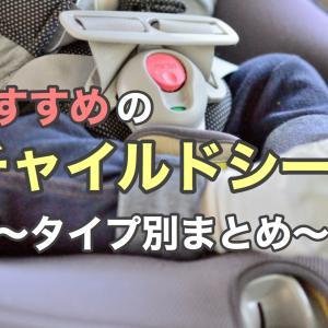 【厳選】人気のおすすめチャイルドシート【月齢・年齢別】